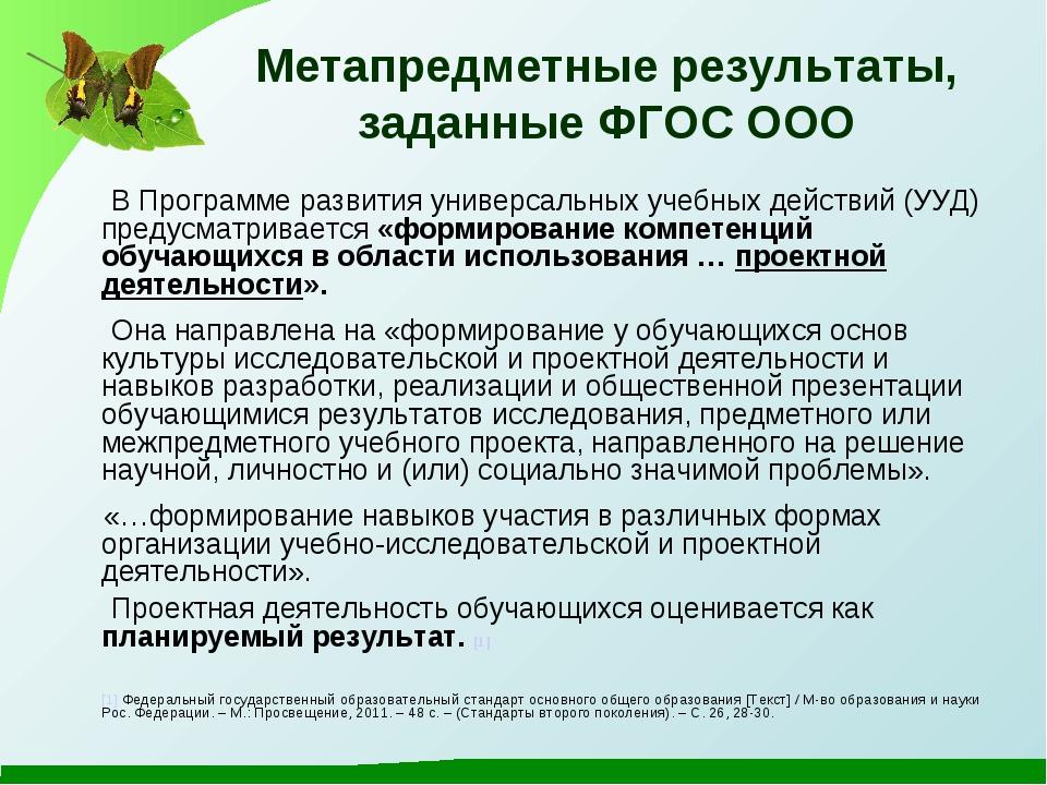 Метапредметные результаты, заданные ФГОС ООО В Программе развития универсальн...