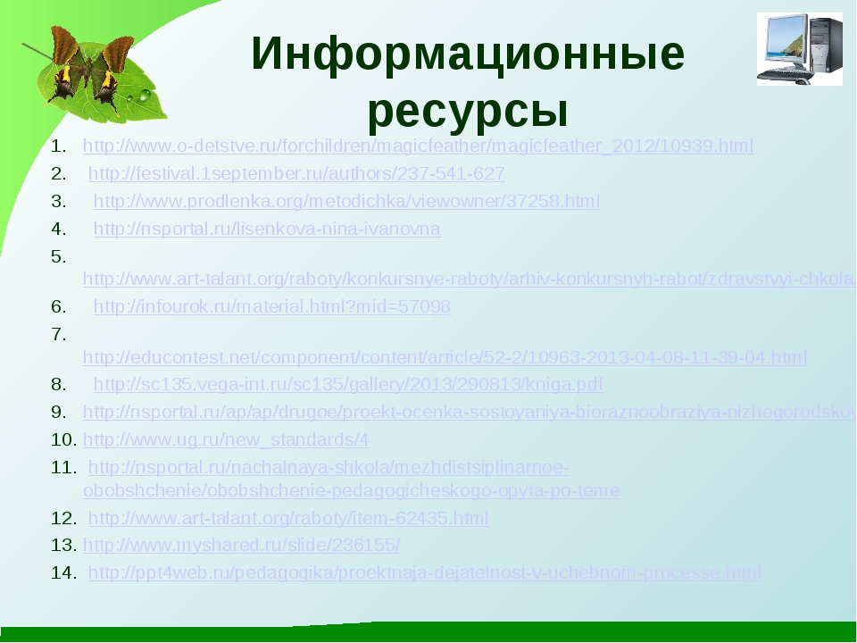 Информационные ресурсы http://www.o-detstve.ru/forchildren/magicfeather/magic...