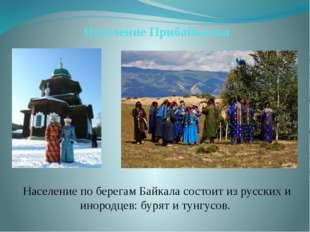 Население Прибайкалья Население по берегам Байкала состоит из русских и иноро