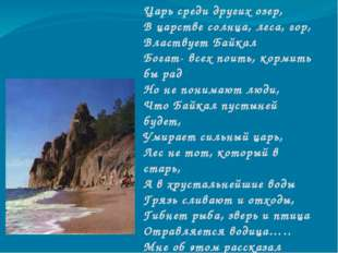 Царь среди других озер, В царстве солнца, леса, гор, Властвует Байкал Богат-