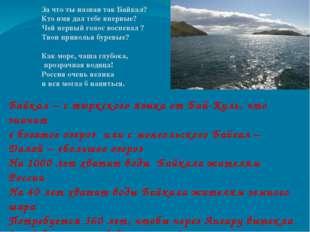 Байкал – с тюркского языка от Бай-Куль, что значит « богатое озеро» или с мон