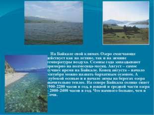 На Байкале свой климат. Озеро смягчающе действует как на летние, так и на зи