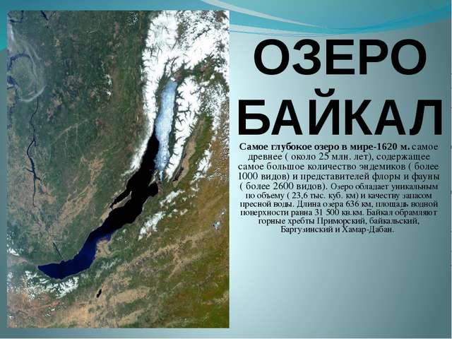 ОЗЕРО БАЙКАЛ Самое глубокое озеро в мире-1620 м. самое древнее ( около 25 млн...
