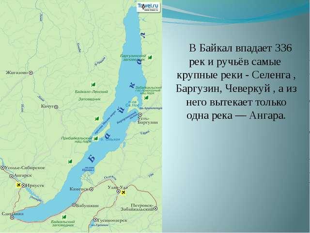 В Байкал впадает 336 рек и ручьёв самые крупные реки - Селенга , Баргузин, Ч...