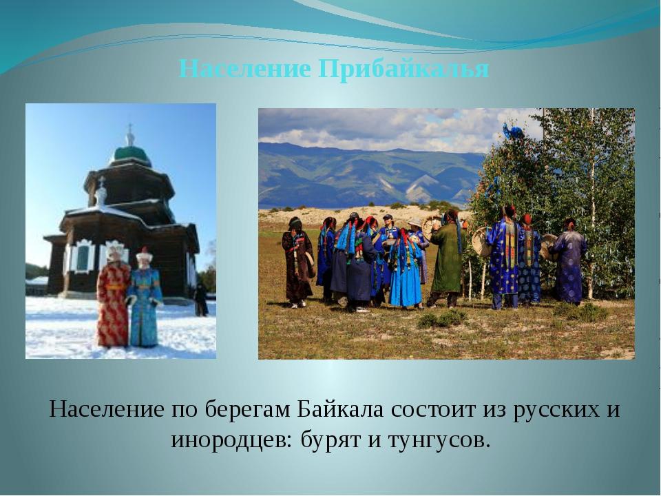 Население Прибайкалья Население по берегам Байкала состоит из русских и иноро...