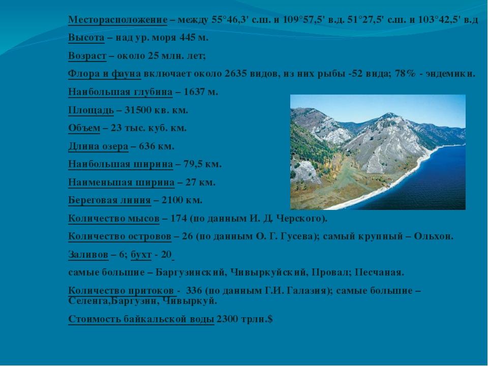Месторасположение – между 55°46,3' с.ш. и 109°57,5' в.д. 51°27,5' с.ш. и 103°...