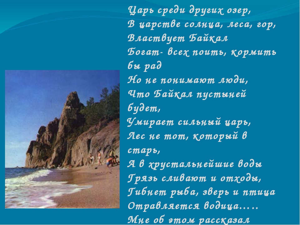 Царь среди других озер, В царстве солнца, леса, гор, Властвует Байкал Богат-...