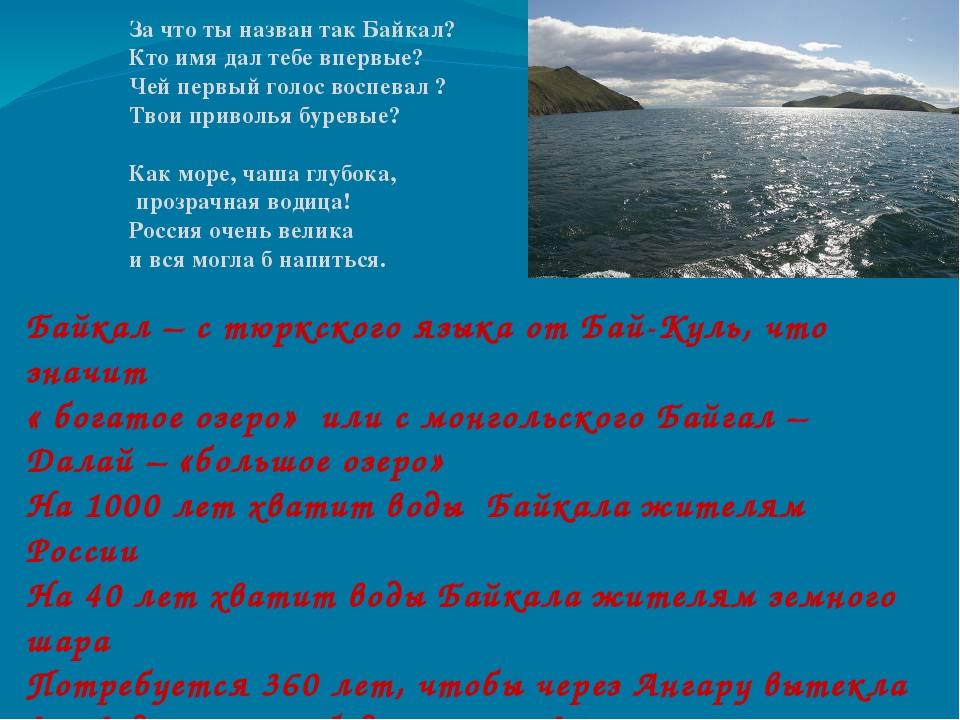 Байкал – с тюркского языка от Бай-Куль, что значит « богатое озеро» или с мон...