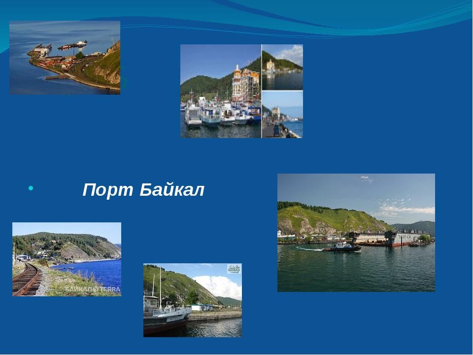 Порт Б Порт Байкал Порт Байкал.