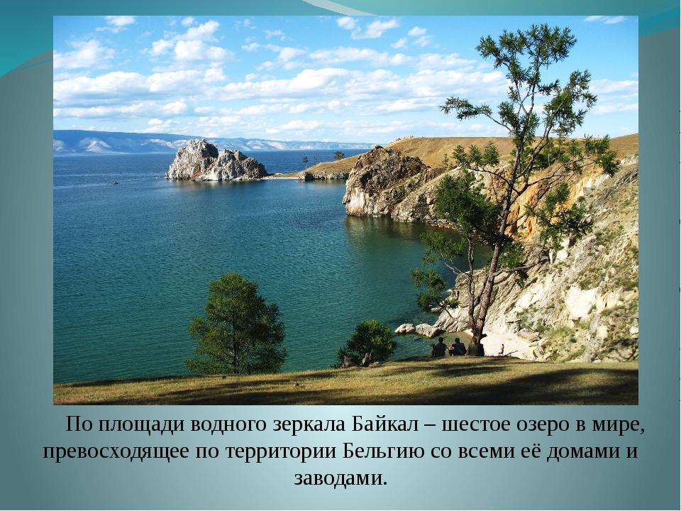 По площади водного зеркала Байкал – шестое озеро в мире, превосходящее по те...