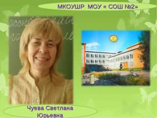 МКОУШР МОУ « СОШ №2» Чуева Светлана Юрьевна