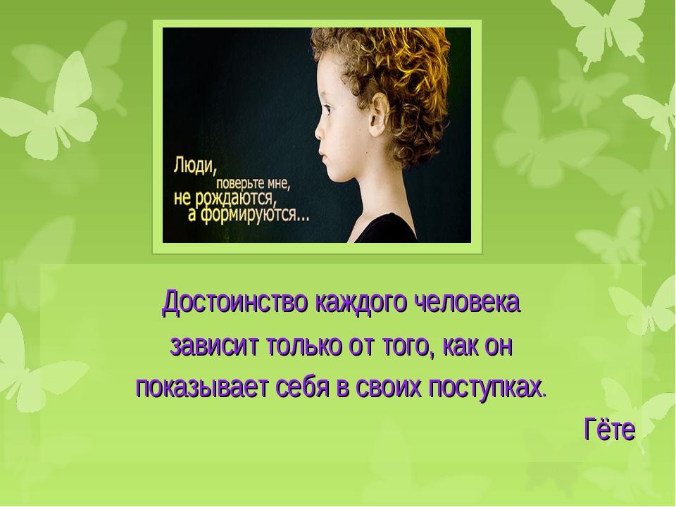 Достоинство каждого человека зависит только от того, как он показывает себя в...