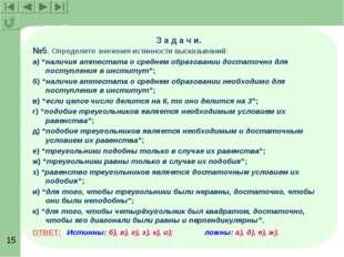 """З а д а ч и. №5. Определите значения истинности высказываний: а) """"наличия атт"""