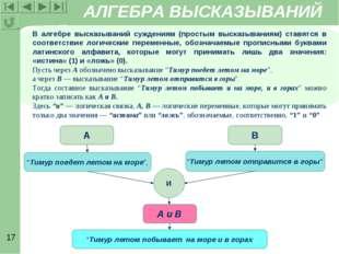 АЛГЕБРА ВЫСКАЗЫВАНИЙ В алгебре высказываний суждениям (простым высказываниям)