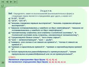 З а д а ч и. №6. Определите, какие из высказываний (высказывательных форм) в