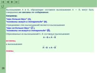 Высказывания А и В, образующие составное высказывание А ↔ В, могут быть сове