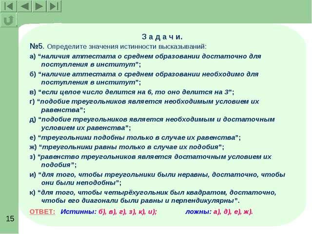 """З а д а ч и. №5. Определите значения истинности высказываний: а) """"наличия атт..."""