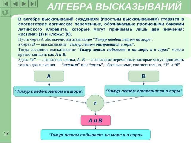 АЛГЕБРА ВЫСКАЗЫВАНИЙ В алгебре высказываний суждениям (простым высказываниям)...