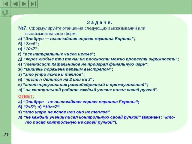 З а д а ч и. №7. Сформулируйте отрицания следующих высказываний или высказыва...