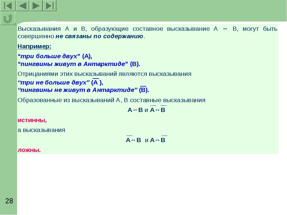 Высказывания А и В, образующие составное высказывание А ↔ В, могут быть сове...