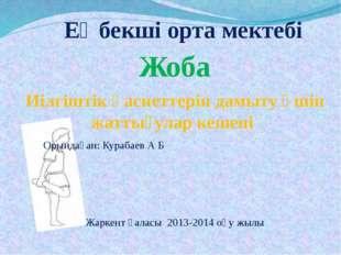 Еңбекші орта мектебі Жоба Иілгіштік қасиеттерін дамыту үшін жаттығулар кешені