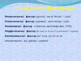 Әсер ететін факторлар Физиологиялық фактор (орталық ми жүйесінің әсері) Психо