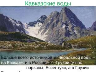 Кавказские воды Больше всего источников минеральной воды – на Кавказе: и в Ро