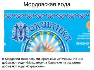 Мордовская вода В Мордовии тоже есть минеральные источники. Из них добывают в