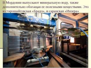 В Мордовии выпускают минеральную воду, также дополнительно обогащая ее полезн