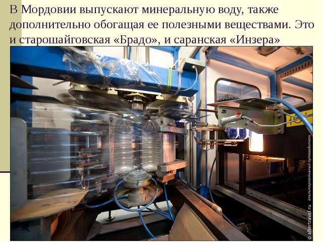В Мордовии выпускают минеральную воду, также дополнительно обогащая ее полезн...