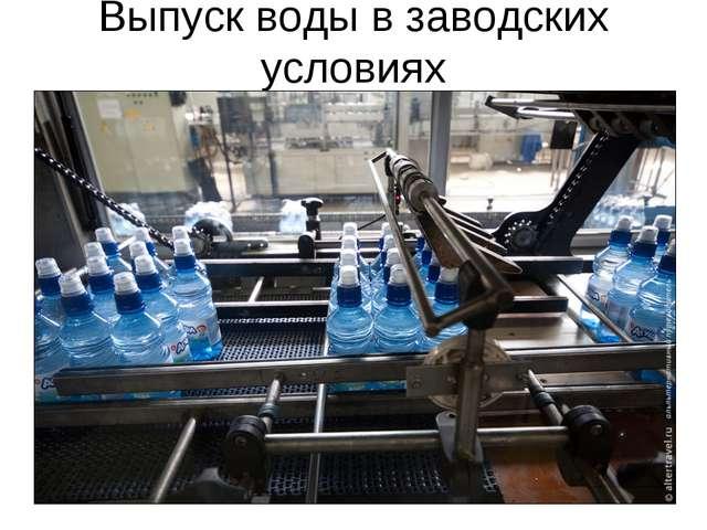 Выпуск воды в заводских условиях