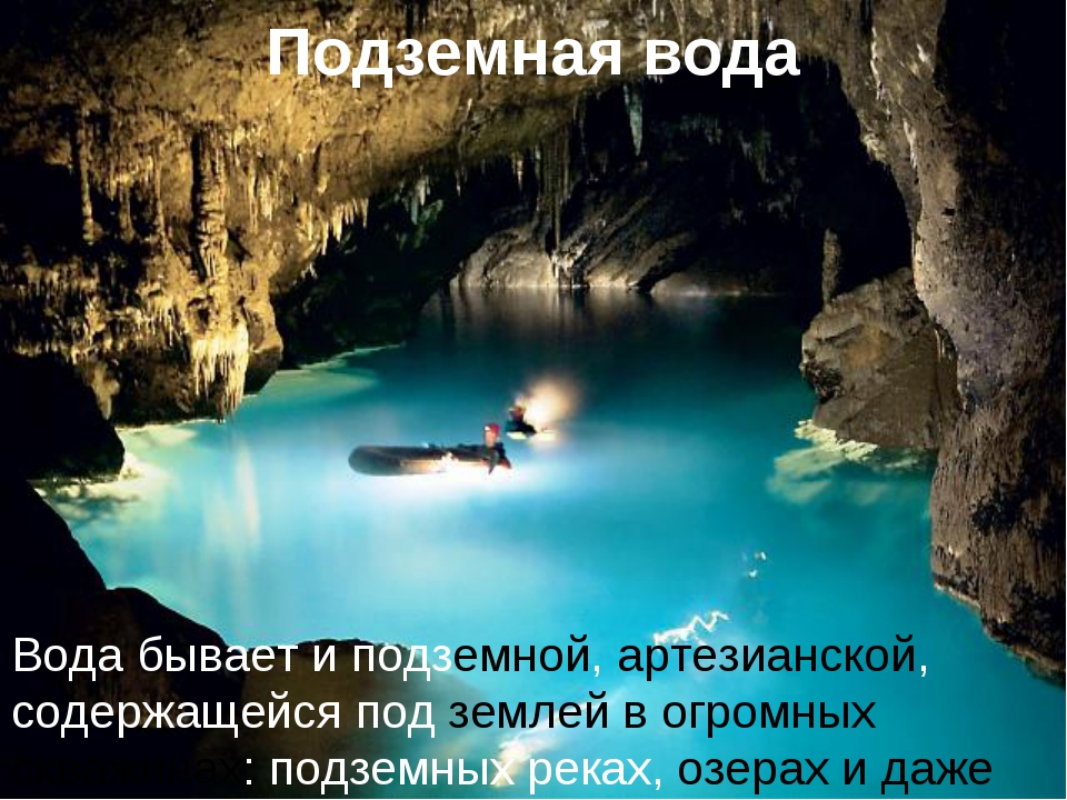 Подземная вода Вода бывает и подземной, артезианской, содержащейся под землей...