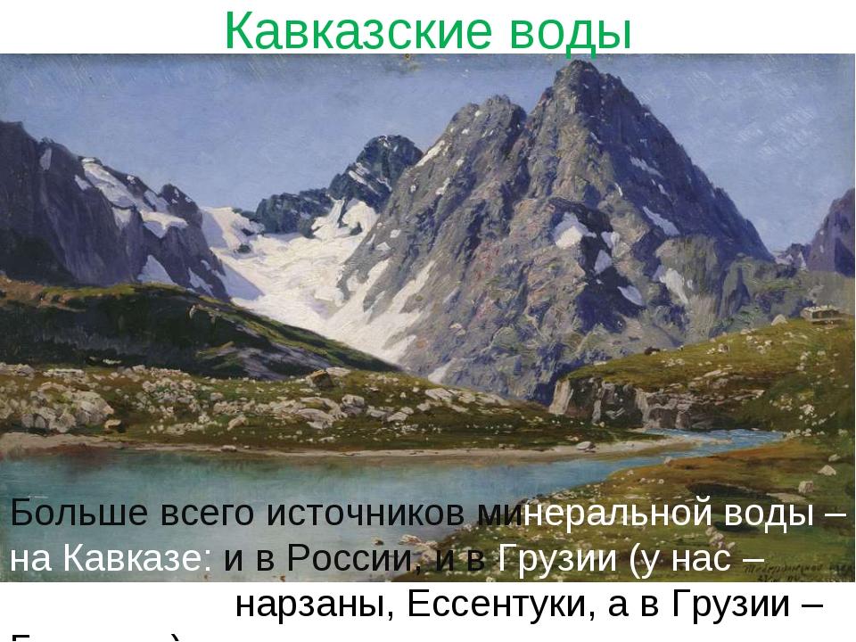 Кавказские воды Больше всего источников минеральной воды – на Кавказе: и в Ро...