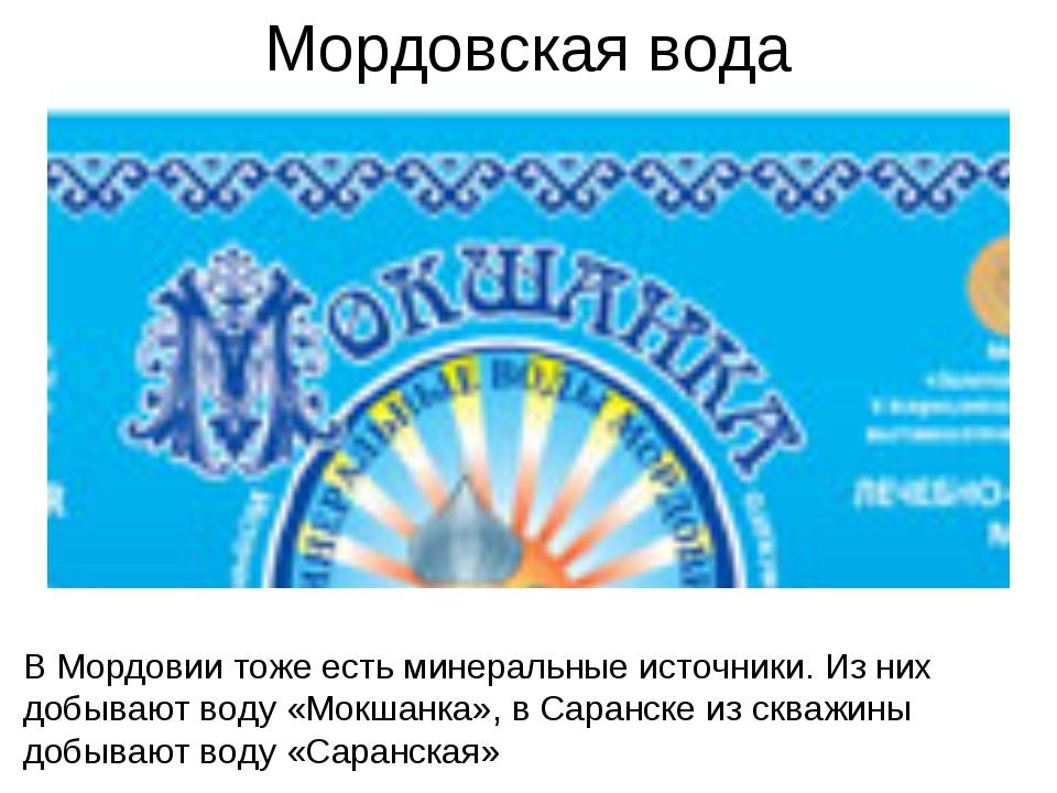 Мордовская вода В Мордовии тоже есть минеральные источники. Из них добывают в...
