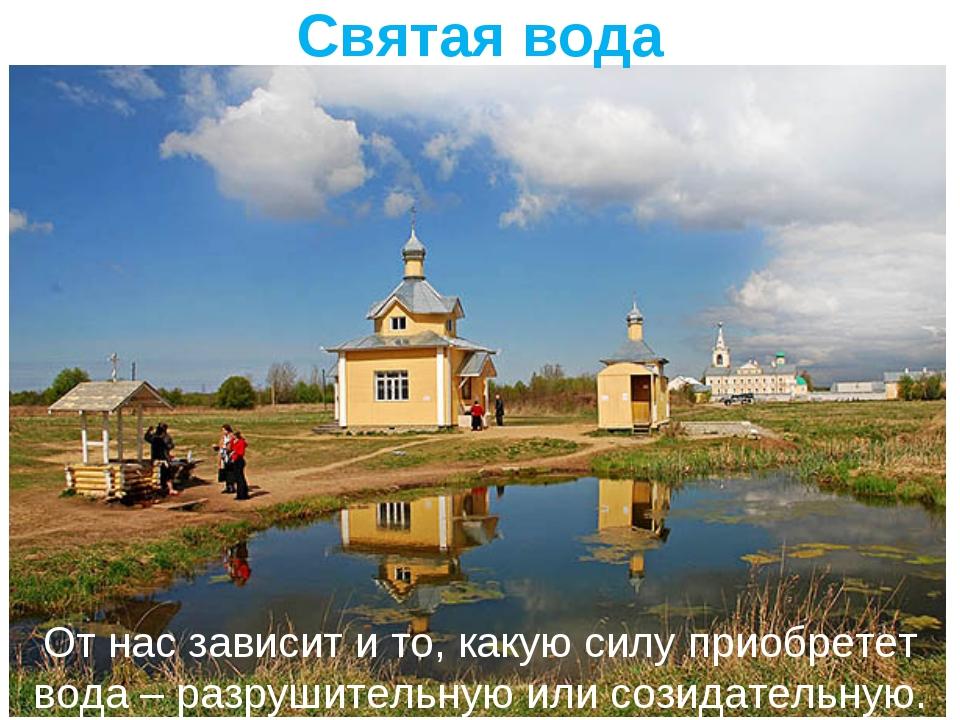 Святая вода От нас зависит и то, какую силу приобретет вода – разрушительную...