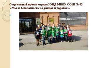 Социальный проект отряда ЮИД МБОУ СОШ № 63 «Мы за безопасность на улицах и до