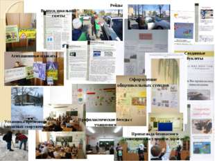 Оформление общешкольных стендов Профилактические беседы с учащимися Созданные