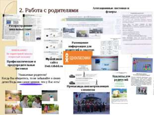 2. Работа с родителями Распространение школьных газет Пропаганда сайта Deti.G