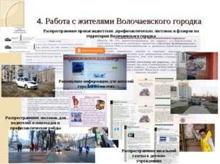 4. Работа с жителями Волочаевского городка Распространение школьной газеты в
