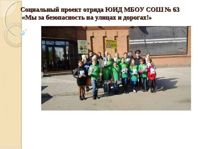 Социальный проект отряда ЮИД МБОУ СОШ № 63 «Мы за безопасность на улицах и до...