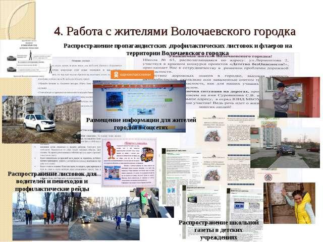 4. Работа с жителями Волочаевского городка Распространение школьной газеты в...