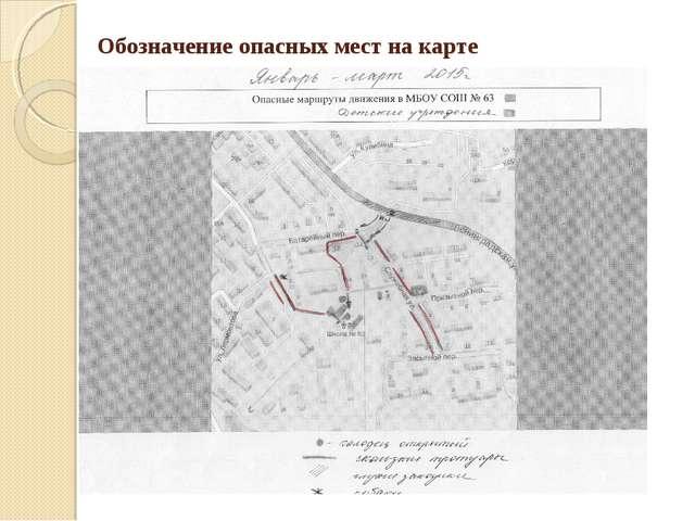 Обозначение опасных мест на карте