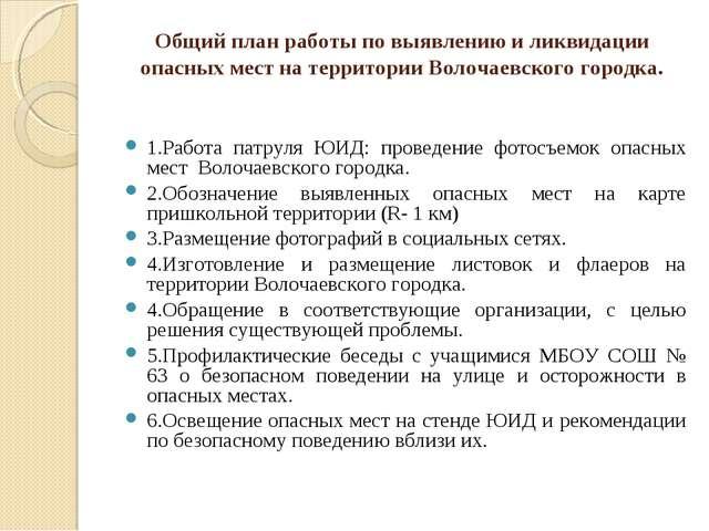Общий план работы по выявлению и ликвидации опасных мест на территории Волоча...