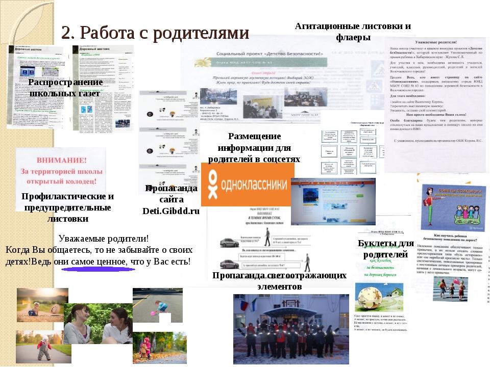 2. Работа с родителями Распространение школьных газет Пропаганда сайта Deti.G...