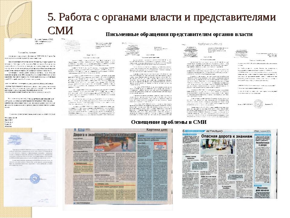 5. Работа с органами власти и представителями СМИ Письменные обращения предст...