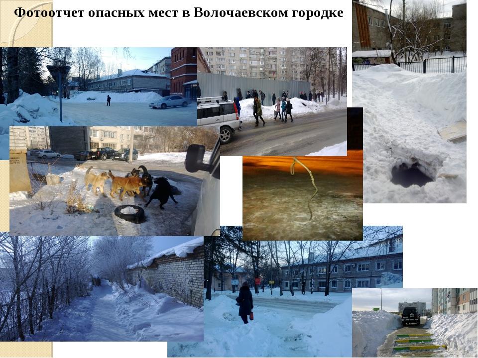 Фотоотчет опасных мест в Волочаевском городке