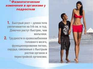 Физиологические изменения в организме у подростков Быстрый рост – длина тела