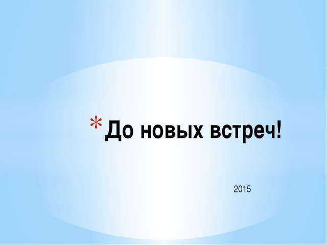 2015 До новых встреч!
