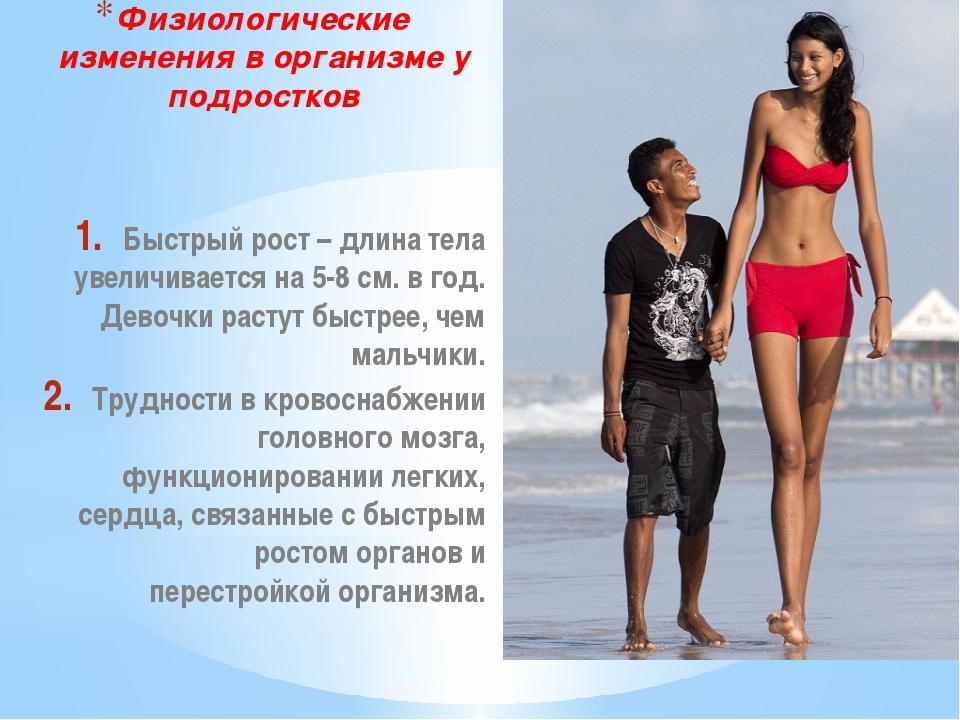 Физиологические изменения в организме у подростков Быстрый рост – длина тела...