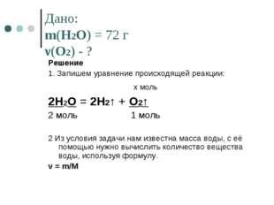Решение 1. Запишем уравнение происходящей реакции: х моль 2Н2О = 2Н2↑ + О2↑ 2